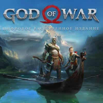 Аренда и прокат God of War для PS4